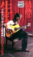 カルロス・パルドによるフラメンコギター教則DVD