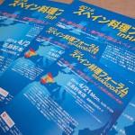 2014 スペイン料理フォーラム in Hakodate