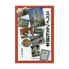 スペイン文化読本/川成 洋 編/渡辺は「食文化」と「ワイン」の章を担当