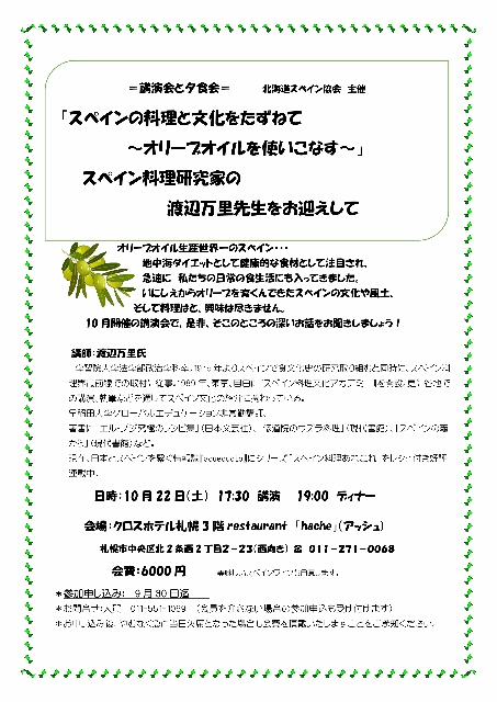 201610_kouenkai_flyer (453x640)