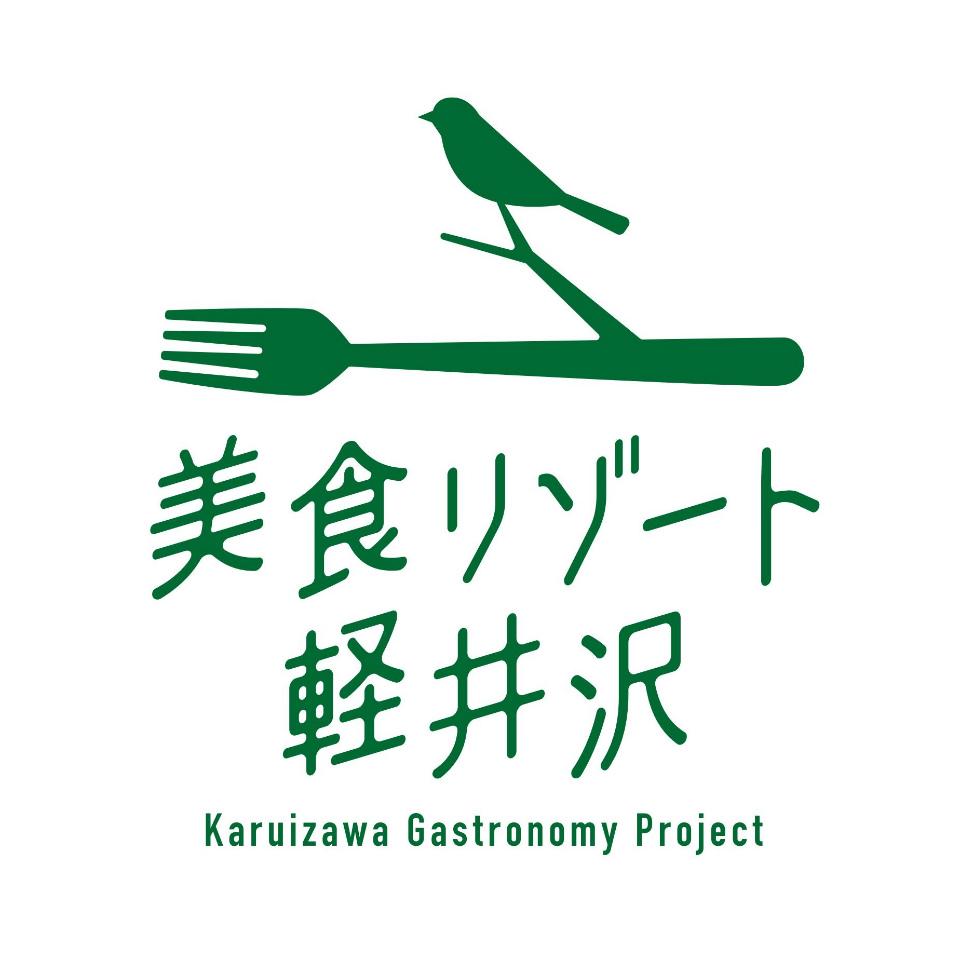 美食リゾート軽井沢プロジェクト