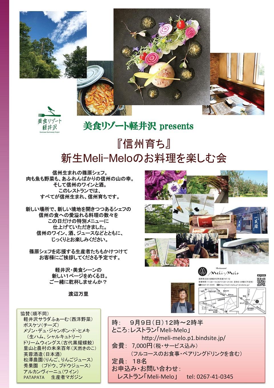 「信州育ち」・・新生Meli-Meloのお料理を楽しむ会
