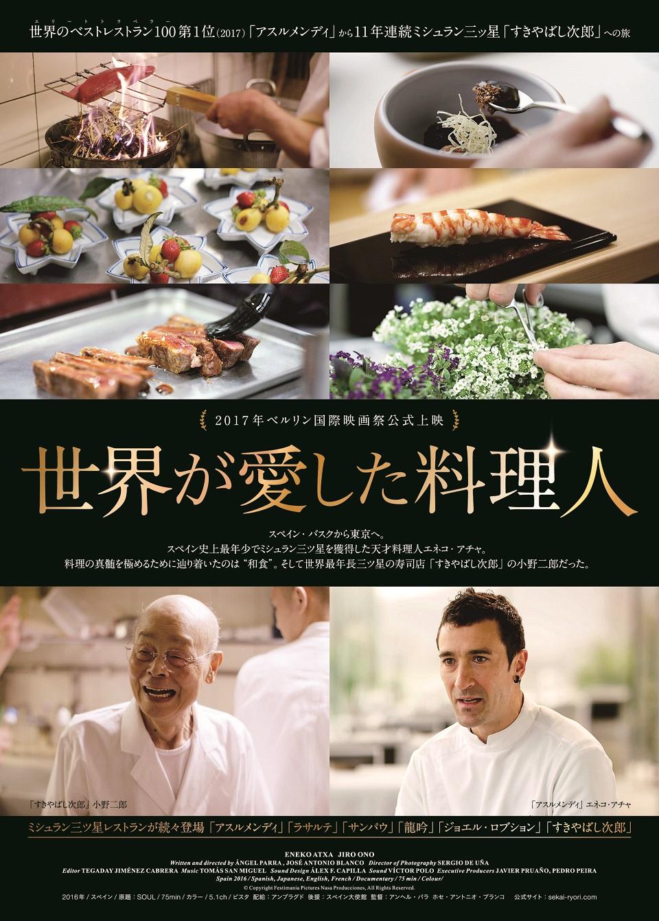世界が愛した料理人 flyer