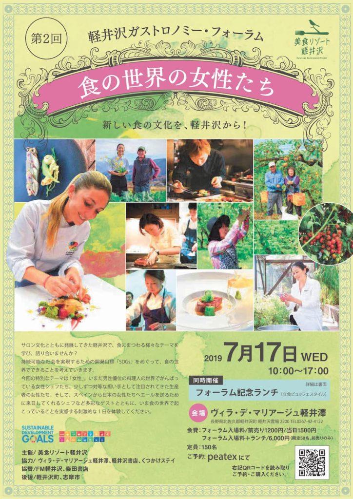 軽井沢ガストロノミー・フォーラム第2回「食の世界の女性たち」