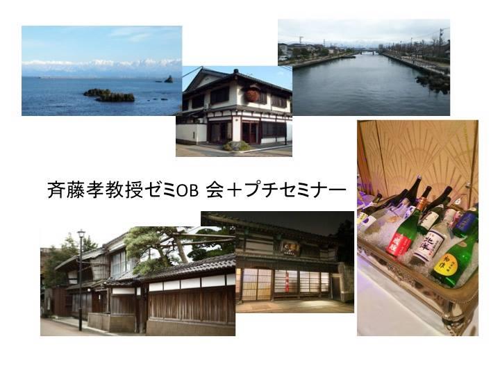 斉藤孝教授記念サロン「富山のお酒、富山の魅力」