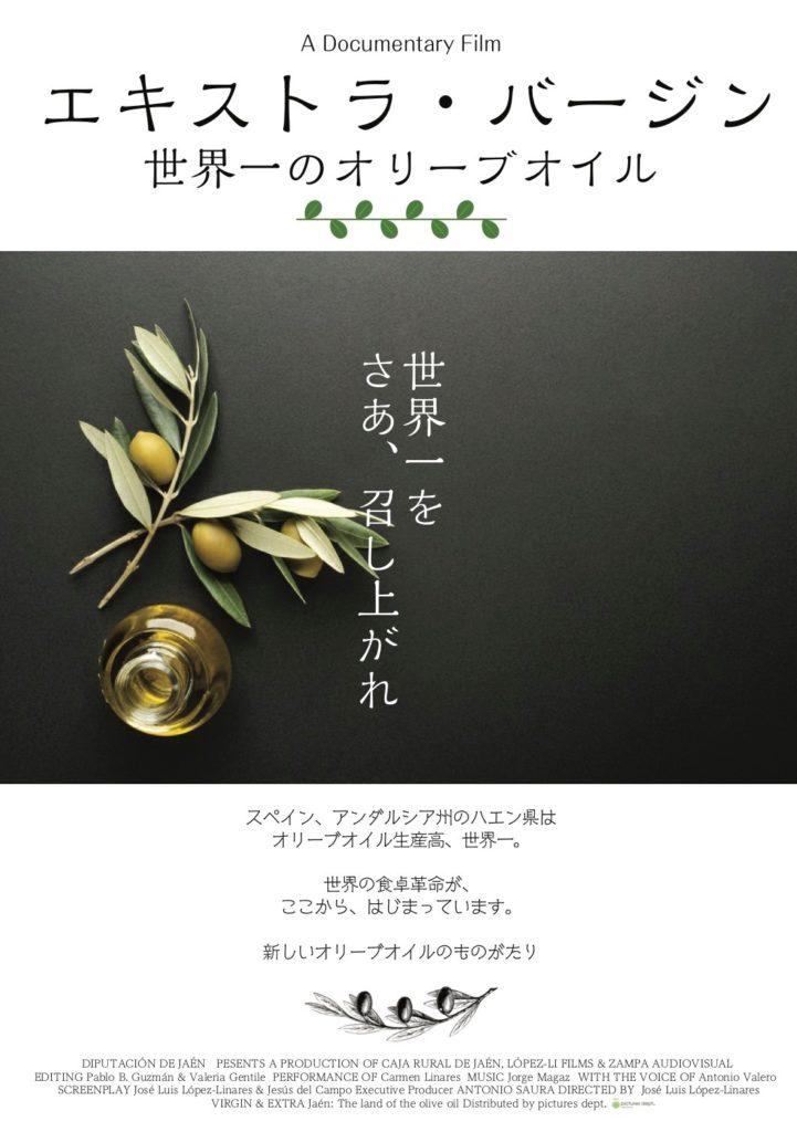 エキストラ・バージン〜世界一のオリーブオイル〜