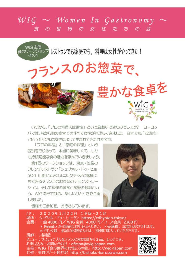 WIG主催 食のワークショップ その1