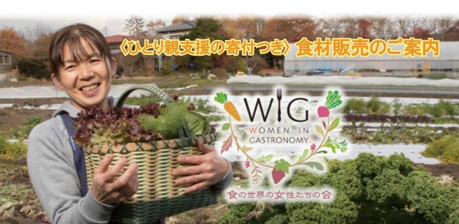 「ひとり親家庭支援の寄付付き」 WIGメンバーの食材、特別販売のご案内