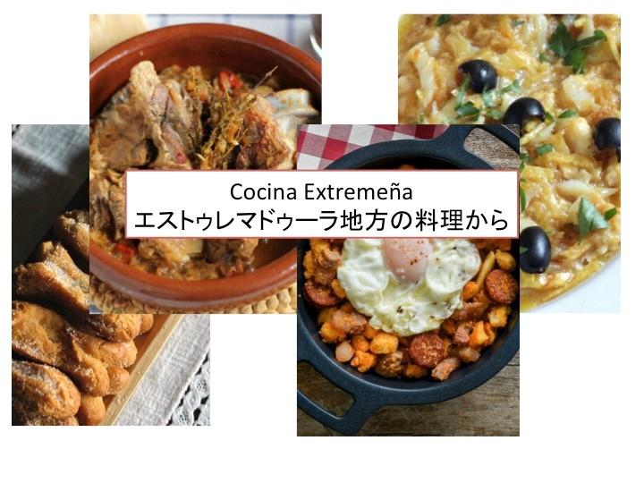 渡辺万里のスペイン料理「エストレマドゥーラの早春」